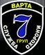 varta7